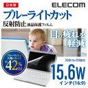 ブルーライトカット 液晶保護フィルム(反射防止) ブルーライト約42%カット 日本製 [15.6インチワイド] 【送料無料】:EF-FL156WBL【ELECOM(エレコム):エレコムダイレクトショップ】