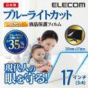 【送料無料】PC用 ブルーライトカット 液晶保護フィルム 高光沢/17インチ:EF-FL17BLGN[ELECOM(エレコム)]