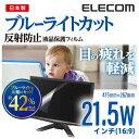ブルーライトカット 液晶保護フィルム(反射防止) ブルーライト約42%カット 日本製 [21.5インチワイド] 【送料無料】:EF-FL215WBL【ELECOM(エレコム):エレコムダイレクトショップ】