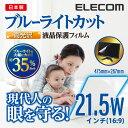 【送料無料】PC用 ブルーライトカット 液晶保護フィルム 高光沢/21.5インチワイド:EF-FL215WBLGN[ELECOM(エレコム)]