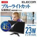 ブルーライトカット 液晶保護フィルム(反射防止) ブルーライト約42%カット 日本製 [23ワイドインチ] 【送料無料】:EF-FL23WBL【ELECOM(エレコム):エレコムダイレクトショップ】