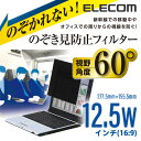 エレコム のぞき見防止フィルター 液晶保護 タッチパネル対応 12.5Wインチ(16:9) 277.5mm×155.5mm EF-PFS125W