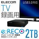 【送料無料】e:RECOデスクトップ TV録画用3.5インチ外付けハードディスク(HDD) 2.0TB:ELD-ERT020UBK[ELECOM(エレコム)]