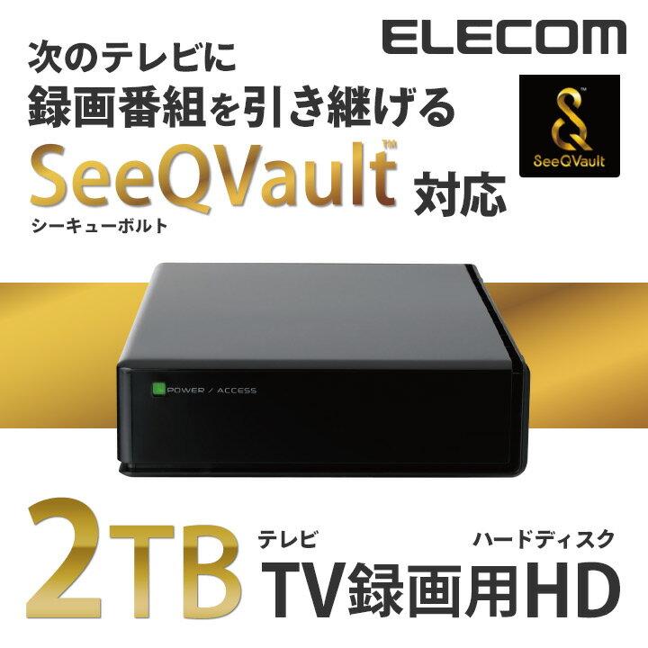 エレコム 録画したデータを持ち運べる! SeeQVault対応 3.5inch 外付けHDD 外付けハードディスク 2TB ELD-QEN020UBK