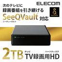 【送料無料】録画したデータを持ち運べる!SeeQVault対応3.5inch外付けHDD(ハードディスク) 2TB:ELD-QEN020UBK[ELECOM(エレコム)]