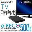 【送料無料】USB3.0 500GB TV用ハードディスク(HDD) e:RECOポータブル:ELP-ERT005UBK[ELECOM(エレコム)]