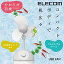 [アウトレット]回転音が気にならない静音モデル コンパクトUSB扇風機 ホワイト:FAN-U34WH[ELECOM(エレコム)]【税込2160円以上で送料無料】