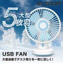 [アウトレット]大量送風大型5枚羽根タイプ USB扇風機(USB駆動・乾電池駆動 両対応):FAN-U38BU[ELECOM(エレコム)]【税込2160円以上で送料無料】