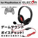 【送料無料】PlayStation(R)4専用ステレオヘッドセットマイクロフォン:GM-HSHP26BK[ELECOM(エレコム)]【税込2160円以上で送料無...