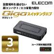 [アウトレット]1000BASE-T(ギガビット)対応3ポート超小型スイッチングハブ:LAN-GSW03PSBE【Logitec(ロジテック)】 [05P27May16]