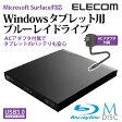 【送料無料】Windowsタブレット・Surface・2in1パソコンに最適!ポータブルブルーレイドライブ USB3.0 Blu-rayドライブ ACアダプタ/USB変換アダプタ付属 書込/再生ソフト付属:LBD-PUC6U3TBK【税込2160円以上で送料無料】