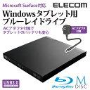 【送料無料】Windowsタブレット・Surface・2in1パソコンに最適!ポータブルブルーレイドライブ USB3.0 Blu-rayドライブ ACアダプタ/USB変換アダプタ付属 書込/再生ソフト付属:LBD-PUC6U3TBK