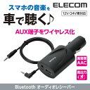 【送料無料】カーオーディオのAUX端子に接続してスマホの音楽を高音質&ワイヤレスで楽しめる 車載用Bluetoothオーディオレシーバー ブラック:LBT-ACR11BK[ELECOM(エレコム)]