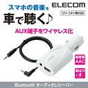 [アウトレット]【送料無料】カーオーディオのAUX端子に接続してスマホの音楽を高音質&ワイヤレスで楽しめる 車載用Bluetoothオーディオレシーバー ホワイト:LBT-ACR11WH[ELECOM(エレコム)]