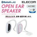 [アウトレット]ワイヤレスオープンイヤーBluetooth(ブルートゥース)スピーカー:LBT-ESP01PN[ELECOM(エレコム)]