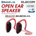 [アウトレット]ワイヤレスオープンイヤーBluetooth(ブルートゥース)スピーカー:LBT-ESP01RD[ELECOM(エレコム)]