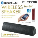 【送料無料】apt-X対応Bluetoothステレオスピーカー:LBT-SPP310AVBK[ELECOM(エレコム)]