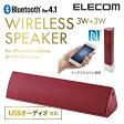 [アウトレット]【送料無料】apt-X対応Bluetoothステレオスピーカー:LBT-SPP310AVRD[ELECOM(エレコム)]