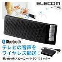 [アウトレット]【送料無料】ケーブルレスで離れたテレビの音が手元で聴ける!TV用Bluetooth(ブルートゥース)スピーカーセット:LBT-TVSP100BK...