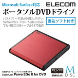 【送料無料】Windows10対応 USB2.0 ポータブルDVDドライブ 書込ソフト付属 M-DISC DVD対応 レッド:LDR-PMJ8U2LRD