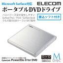 Windows10対応 USB2.0 ポータブルDVDドライブ 書込ソフト付属 M-DISC DVD対応 ホワイト:LDR-PMJ8U2LWH