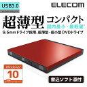 【送料無料】Windows10対応 USB3.0 超薄型ポータブルDVDドライブ 書込ソフト付属 M-DISC DVD対応 レッド:LDR-PUD8U3LRD