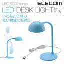 [アウトレット]目への負担を軽減する学童用LEDデスクライト:LEC-SG02BU[ELECOM(エレコム)]
