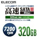[アウトレット]SATA3対応3.5インチ内蔵ハードディスク[320GB]:LHD-D320SAK2