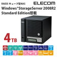 【送料無料】Windows Storage Server 2008 R2 workgroup Edition搭載RAID5 キューブ型NAS/4TB:LSV-5S4T/4CEW