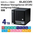 【送料無料】Windows Storage Server 2012 R2 workgroup Edition搭載RAID5 キューブ型NAS/4TB:LSV-5S4T/4CKW
