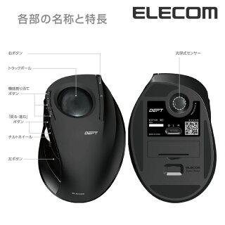 【送料無料】8ボタンワイヤレストラックボールマウス(人差し指操作タイプ):M-DT1DRBK[ELECOM(エレコム)]【税込2160円以上で送料無料】10P05Dec15