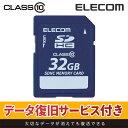 [アウトレット][Class10/32GB]データ復旧サービス付きSDHCメモリカード:MF-FSDH32GC10R【ELECOM(エレコム):エレコムダイレクトショップ】