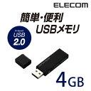 シンプルUSB2.0フラッシュメモリ[4GB]:MF-MSU2A04GBK[ELECOM(エレコム)]【税込2160円以上で送料無料】