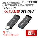 【送料無料】ウィルス対策USB3.0メモリ(トレンドマイクロ社製ウイルス対策ソフト搭載/8GB):MF-TRU308GBK[ELECOM(エレコム)]【税込2160円以上で送料無料】