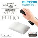エレコム マウス・テンキーの操作による疲れを緩和 疲労軽減リストレスト FITTIO フィッティオ 日本製 ホワイト MOH-FTRWH