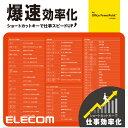 [アウトレット]爆速効率化マウスパッド for PowerPoint:MP-SCP[ELECOM(エレコム)]【税込2160円以上で送料無料】