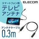 スマホ用 テレビアンテナケーブル (30cm):MPA-35AT03BK[ELECOM(エレコム)]【税込2160円以上で送料無料】