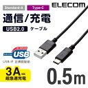 USB2.0ケーブル(正規認証品、A-C)/0.5m:MPA-AC05NBK[ELECOM(エレコム)]【税込2160円以上で送料無料】