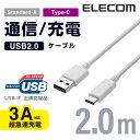 エレコム USB2.0ケーブル(正規認証品、A-C)/2.0m MPA-AC20NWH