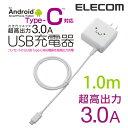 エレコム USB Type-Cケーブル同梱 AC充電器 スマートフォン・タブレット急速充電対応 3A 1.0m ホワイト フェイス MPA-ACCFC103WF