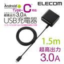【送料無料】TYPE-Cケーブル一体型 スマートフォン・タブレット用AC充電器/5V3A対応/1.5m:MPA-ACCFC153BK[ELECOM(エレコム)]