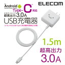 【送料無料】TYPE-Cケーブル一体型 スマートフォン・タブレット用AC充電器/5V3A対応/1.5m:MPA-ACCFC153WF[ELECOM(エレコム)]