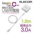 エレコム USB Type-Cケーブル同梱 AC充電器 スマートフォン・タブレット急速充電対応 3A 1.0m ホワイト フェイス MPA-ACCFS103WF