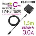【送料無料】TYPE-Cケーブル同梱 スマートフォン・タブレット用AC充電器/5V3A対応/1.5m:MPA-ACCFS153BK[ELECOM(エレコム)]