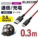 エレコム USB Type-Cケーブル USBケーブル USB2.0 A-C 高耐久 0.3m レッド MPA-ACS03RD