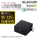 [アウトレット]QC2.0対応急速AC充電器:MPA-ACUQN000BK[ELECOM(エレコム)]【税込2160円以上で送料無料】