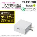[アウトレット]QC2.0対応急速AC充電器:MPA-ACUQN000WH[ELECOM(エレコム)]【税込2160円以上で送料無料】