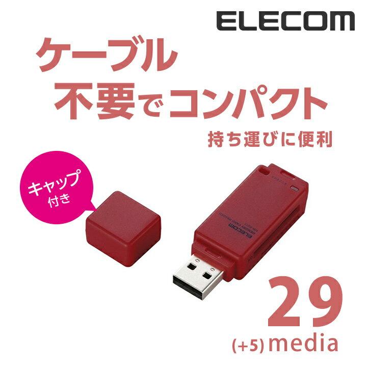 エレコム スティックタイプメモリリーダライタ MR-K011RD