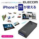[アウトレット]iPhoneでSDカードが使える!Wi-Fi対応メモリリーダライタ:MR-WI02BK[ELECOM(エレコム)]