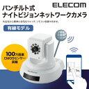 エレコム スマホで部屋の様子を確認できる パンチルト式 ナイトビジョンネットワークカメラ 有線モデル...
